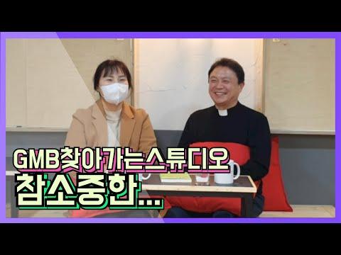 [GMB 관악마을방송] #23. 박선미의 찾아가는 스튜디오 참소중한... 이미지