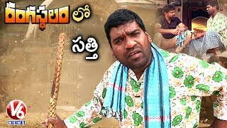 Video Bithiri Sathi At Rangasthalam Movie Set | Teenmaar News | V6 News MP3, 3GP, MP4, WEBM, AVI, FLV April 2019