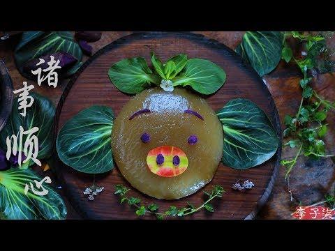 福气满满团圆菜,吉祥如意幸福年——年夜饭 - Thời lượng: 10:03.