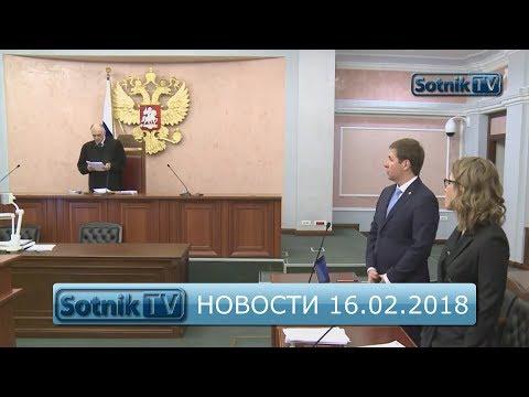 ИНФОРМАЦИОННЫЙ ВЫПУСК 16.02.2018