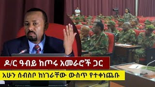 BREAKING: Dr. Abiy Ahmed meets with Ethiopian Army Officials
