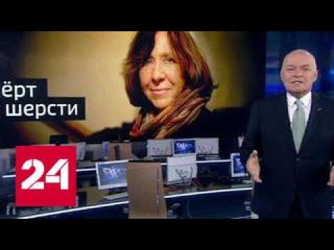 Алексиевич \показали в шерсти\ - DomaVideo.Ru