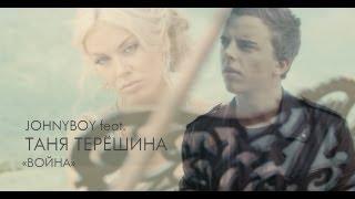 Johnyboy feat. Таня Терёшина Война retronew