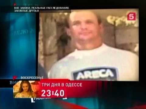 Вне закона 2014 серия 1 (Русские сериалы)