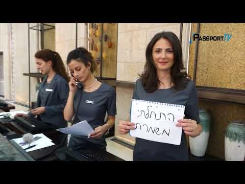 הצצה למלון אוריינט החדש בירושלים
