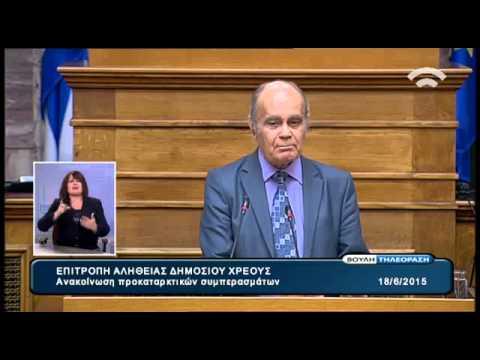 Γ. Ρωμανιάς: Με το PSI ανετράπη οριστικώς η οικονομική ισορροπία του ασφαλιστικού συστήματος