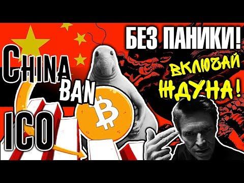 Криптовалюта летит на дно! Китай запретил ICO l Что купить по стратегии ЖДУН на рынке крипты?