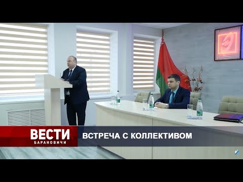 Вести Барановичи 17 февраля 2021.