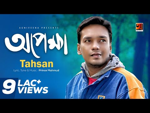 Download Super Hit Bangla Album | Opekkha || by Tausif | Full Album | Audio Jukebox HD Mp4 3GP Video and MP3