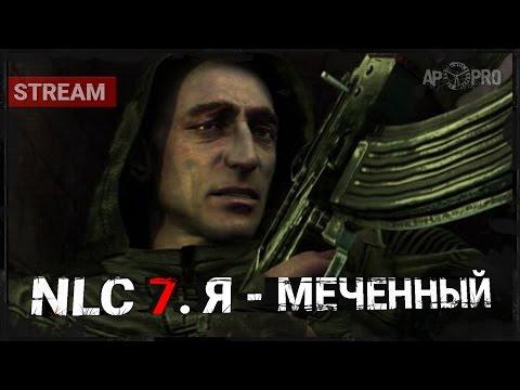 S.T.A.L.K.E.R.: NLC 7. Я - Меченый [Stream]