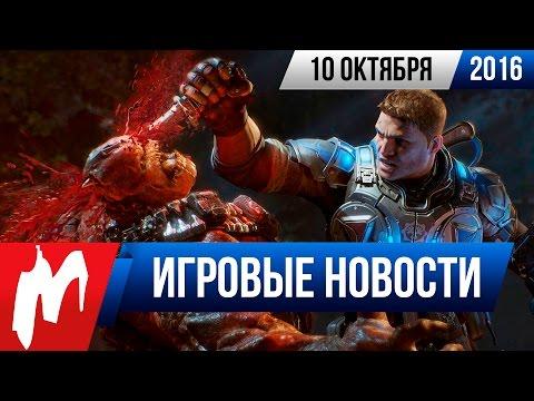 Игромания! Игровые новости, 10 октября (Gears of War, World of Tanks, Dota 2)