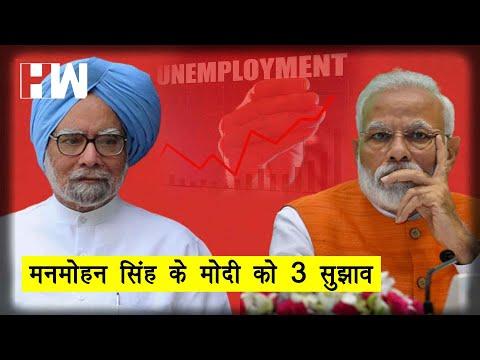 देश की Economy को लेकर पूर्व PM ManMohan Singh ने Modi सरकार को दिए 3 टिप्स I Economy of India