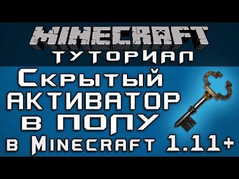 Скрытый активатор в полу в 1.11+ [Уроки по Minecraft]