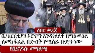 Ethiopia: መግለጫ - ቤ/ክርስቲያን ኦሮሞን ያገለለች በማስመሰል ለመከፋፈል በድብቅ የሚሰራ ቡድን ነው Ethiopian Orthodox Church Press