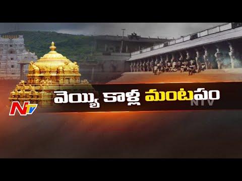 High-Court-Stay-On-Veyi-Kalla-Mandapam-Special-Focus-Part-02-NTV-12-03-2016
