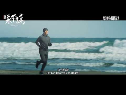 Knockout (我們永不言棄) 2020 Chinese Movie Trailer