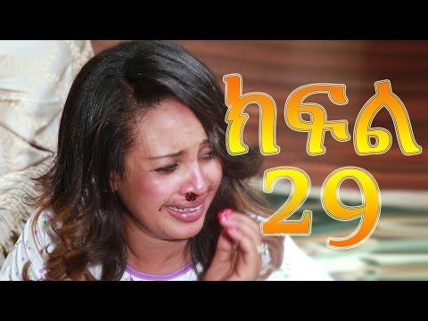Meleket - EBC Series Meleket Drama Part 29(መለከት) - on KEFET.COM