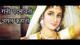 Video Rani Padmavati''s Real Story MP3, 3GP, MP4, WEBM, AVI, FLV November 2017