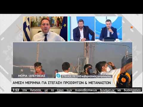 Σ.Πέτσας | Ο Κυβερνητικός Εκπρόσωπος στην ΕΡΤ, για τη φωτιά στο ΚΥΤ της Μόριας | 09/09/2020 | ΕΡΤ