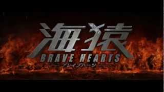 Nonton 【HD】2013/01/11 ON AIR CM  (30s) No.005 「BRAVE HEARTS 海猿」 BD/DVD Film Subtitle Indonesia Streaming Movie Download