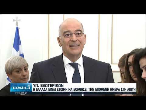 Τι σηματοδοτεί η επίσκεψη Χάφταρ στην Αθήνα-Συνάντηση με Κ.Μητσοτάκη & Ν. Δένδια   17/01/2020   ΕΡΤ