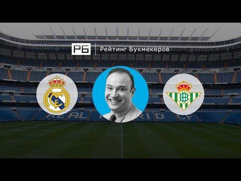 Прогноз Константина Генича: «Реал Мадрид» — «Бетис»