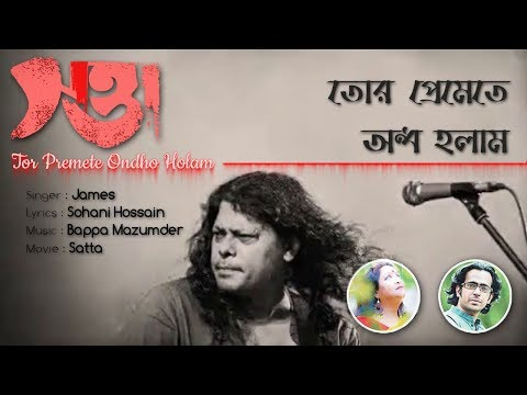 Tor Premete Ondho Holam With Lyrics | New Song Of James | 2017 | Sotta Movie Song