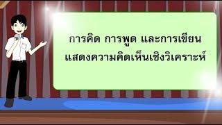 สื่อการเรียนการสอน การคิด การพูด และการเขียนแสดงความคิดเห็นเชิงวิเคราะห์ ป.5 ภาษาไทย