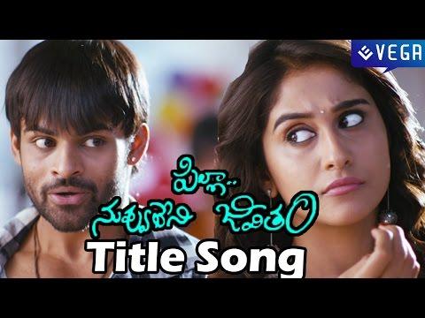 Pilla Nuvvu Leni Jeevitham - Title Song - Sai Dharam Tej, Regina - Latest Telugu Movie Song 2014