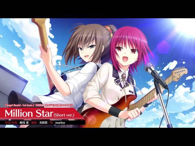 『Million Star (Short ver.)』Angel Beats! -1st beat- 予約特典CD