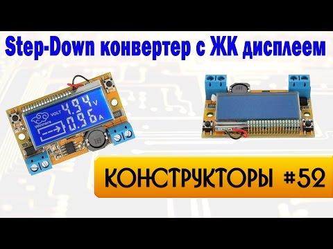 Step-Down конвертер напряжения с LCD и кнопками