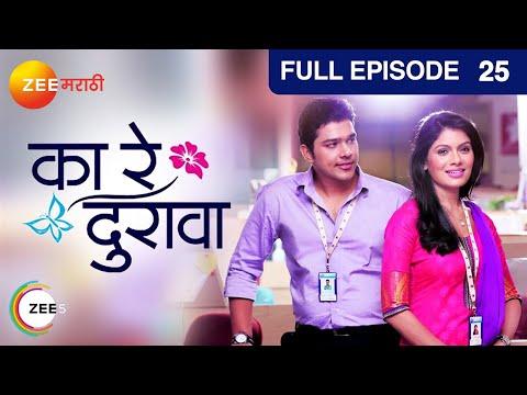 Ka Re Durava - Episode 25 - September 15  2014 16 September 2014 12 AM