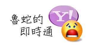 原曲: 就已- 即時通Live Messenger] https://www.youtube.com/watch?v=n3XFqNYwYxo&t=0s 作詞/饒舌:就已作曲/編曲:...