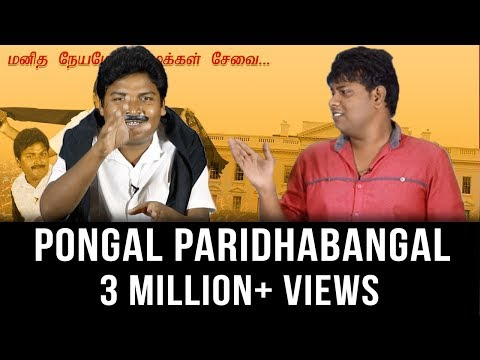 Vaiko Emotional Speech Spoof | Pongal Paridhabangal | Madras Central