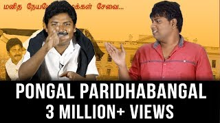 Video Vaiko Emotional Speech Spoof |  Pongal Paridhabangal | Madras Central MP3, 3GP, MP4, WEBM, AVI, FLV Januari 2018