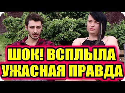 ДОМ 2 СВЕЖИЕ НОВОСТИ раньше эфира 25 июля 2018 (25.07.2018) - DomaVideo.Ru