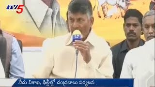CM Chandrababu AP Tour Updates