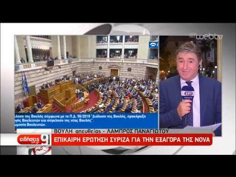 Επίκαιρη ερώτηση ΣΥΡΙΖΑ για την εξαγορά της NOVA | 30/09/2019 | ΕΡΤ