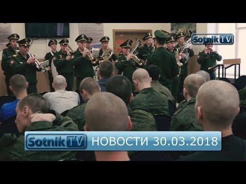ИНФОРМАЦИОННЫЙ ВЫПУСК 30.03.2018