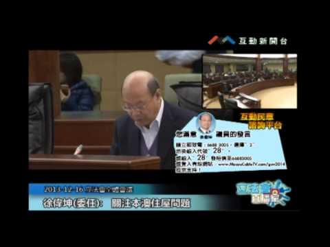徐偉坤20140106全體會議