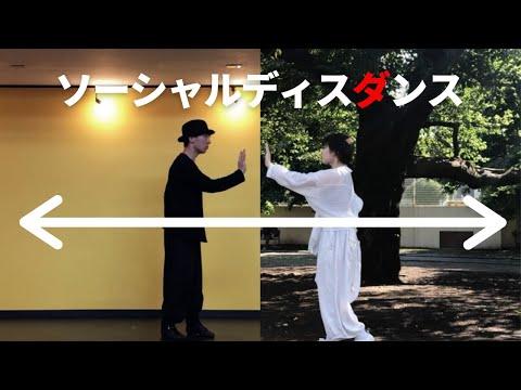 『ソーシャルディスダンス』 〜神奈川「バーチャル開放区』出展作品〜の画像