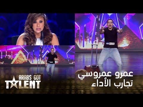"""قدرات تمثيلية خارقة لـ""""عمرو العمروسي"""" تبكي لجنة تحكيم Arabs Got Talent"""