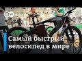 Самый быстрый и самый дорогой велосипед в мире