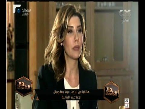 العرب اليوم - بولا يعقوبيان تكشف كواليس لقاء الحريري الأخير