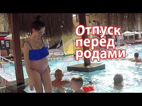 VLOG: Последний отпуск перед родами / Клим научился нырять (видео)