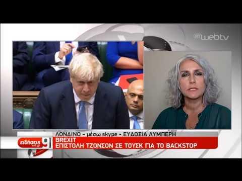 Brexit Εναλλακτική πρόταση Τζόνσον για σύνορα με Ιρλανδία | 20/08/2019 | ΕΡΤ