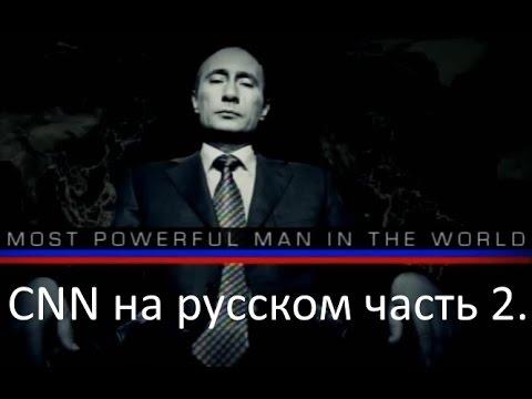 Снн фильм о путине 2018
