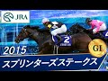 スプリンターズステークス(G1) 2015 レース結果・動画