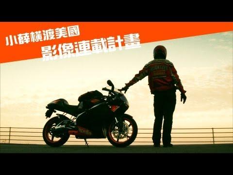 血多的弟弟-小薛橫渡美國影像連載計劃!