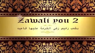 Nonton Phobia Isaac   Zawali You 2  2016 Film Subtitle Indonesia Streaming Movie Download